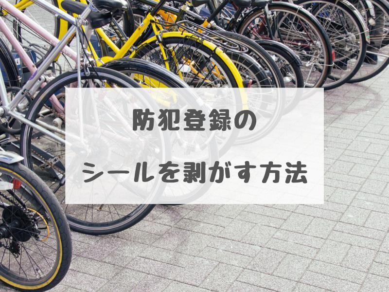 防犯 登録 自転車